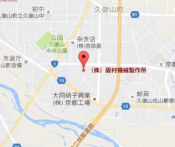 株式会社阪村机械制作所 近邻地图